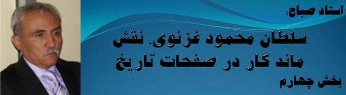 حقیقت سلطان محمود غزنوی، نقش ماند گار در صفحات تاریخ استاد صباح