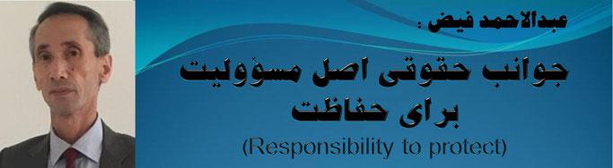 حقیقت ، عبدالاحمد فیض: جوانب حقوقی اصل مسؤولیت برای حفاظت (Responsibility to protect)