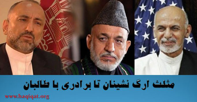 مثلث ارگ نشینان تا برادری با طالبان اشرف غنی حامد کرزی و اتمر
