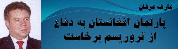 حقیقت، عرف عرفان: پارلمان افغانستان به دفاع از تروریسم برخاست