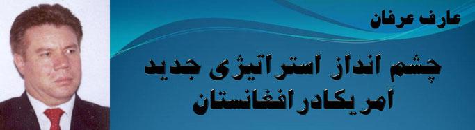 حقیقت ، عارف عرفان: چشم انداز استراتیژی جدید آمریکادرافغانستان