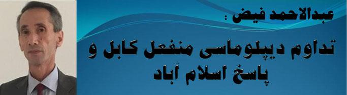 حقیقت عبدالاحمد فیض: تداوم دیپلوماسی منفعل کابل و پاسخ اسلام آباد