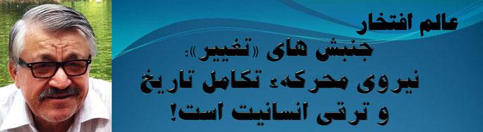 حقیقت ، محمد عالم افتخار: جنبش های «تغییر»؛ نیروی محرکهء تکامل تاریخ و ترقی انسانیت است!