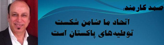 حقیقت صمد کارمند اتحاد ما ضامن شكست توطیههای پاكستان است