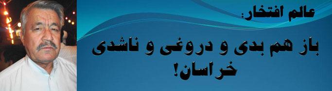 حقیقت، محمد عالم افتخار: باز هم بدی و دروغی و ناشدی خراسان!