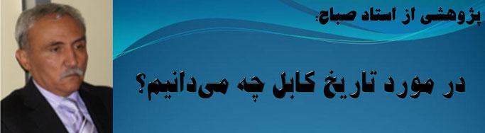 حقیقت، استاد صباح: در مورد تاریخ کابل چه میدانیم؟
