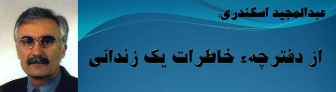 حقیقت ، عبدالمجید سکندری: از دفترچهء خاطرات یک زندانی