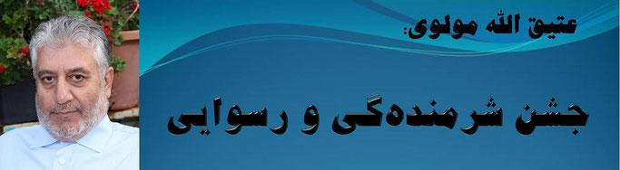 حقیقت، جشن رسوایی گلب الدین حکمتیار، عتیق الله مولوی
