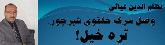حقیقت نظام الدین غیاثی، ملا تره خیل، دوستم