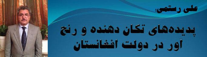 حقیقت، علی رستمی: پدیدههای تکان دهنده و رنج آور در دولت افغانستان