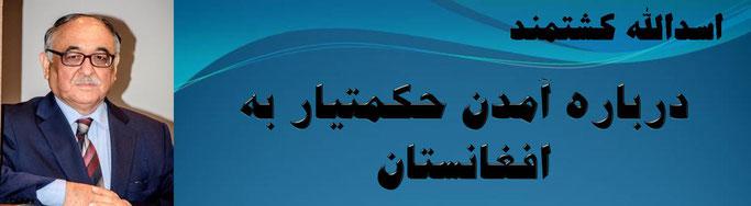 حقیقت ، اسد الله کشتمند: درباره آمدن حکمتیار به افغانستان