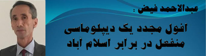 حقیقت عبدالاحمد فیض: افول مجدد یک دیپلوماسی منفعل در برابر اسلام آباد