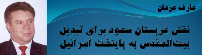 حقیقت ، عارف عرفان: نقش عربستان سعود برای تبدیل بیتالمقدس به پایتخت اسرائیل