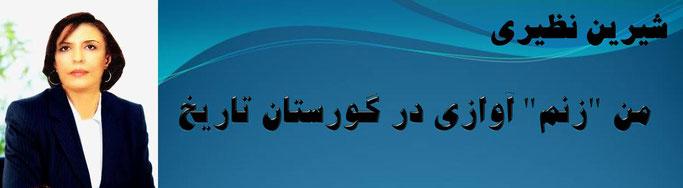 """حقیقت، شیرین نظیری: من """"زنم"""" آوازی در گورستان تاریخ"""