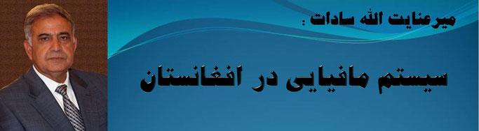 حقیقت ، میرعنایت الله سادات: سیستم مافیایی در افغانستان