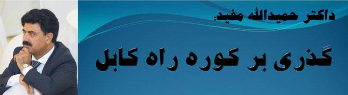 حقیقت ُ  داکتر حمیدالله مفید: گذری بر کوره راه کابل
