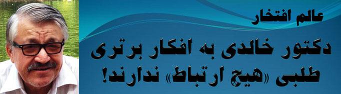 حقیقت ، محمد عالم افتخار: دکتور خالدی به افکار برتری طلبی «هیچ ارتباط» ندارند