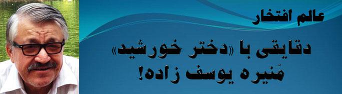 حقیقت ، محمد عالم افتخار: دقایقی با «دختر خورشید» مُنیره یوسف زاده