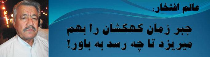 حقیقت، محمد عالم افتخار: جبر زمان کهکشان را بهم میریزد تا چه رسد به باور!