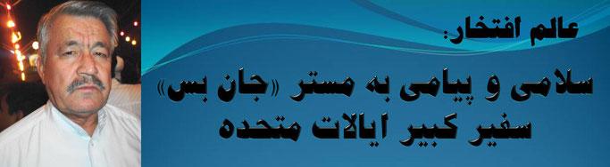 حقیقت، محمد عالم افتخار: سلامی و پیامی به مستر «جان بس» سفیر کبیر ایالات متحده