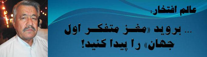حقیقت: محمد عالم افتخار: ... بروید «مغـز متفکـر اول جهان» را پیدا کنید!