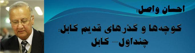 حقیقت ، کوچهها و گذرهای قدیم کابل: چنداول – کابل