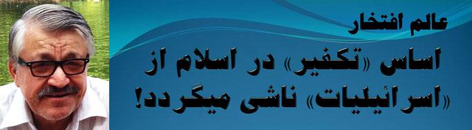 حقیقت ، محمد عالم افتخار: اساس «تکفیر» در اسلام از «اسرائیلیات» ناشی میگردد