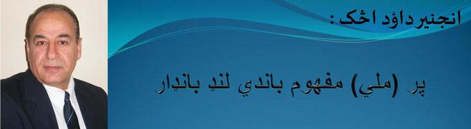 حقیقت ، انجینر محمد داؤد اڅک: پر (ملي) مفهوم باندي لنډ بانډار