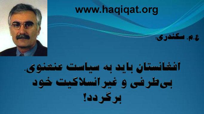 حقیقت، عبدالمجید اسکندری: افغانستان باید به سیاست عنعنوی، بیطرفی و غیرانسلاکیت خود برگردد!