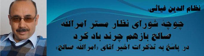 چوچۀ شورای نظار مستر امرالله صالح بازهم چرند باد کرد نظام الدین غیاثی - حقیقت