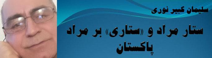 حقیقت سلیمان کبیر نوری: ستار مراد و «ستاری» بر مراد پاکستان