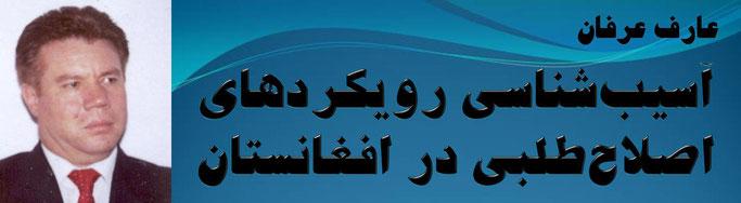 حقیقت ، عارف عرفان: آسیبشناسی رویکردهای اصلاحطلبی در افغانستان
