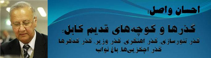 حقیقت ، احسان واصل: گذرها و کوچههای قدیم کابل: گذر تنورسازی، گذر آهنگری، گذر وزیر، گذر کدگرها، گذر اچکزییها، باغ نواب