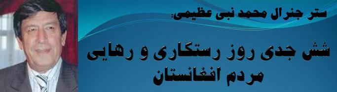 حقیقت ، محمد نبی عظیمی: شش جدی روز رستگاری و رهایی مردم افغانستان