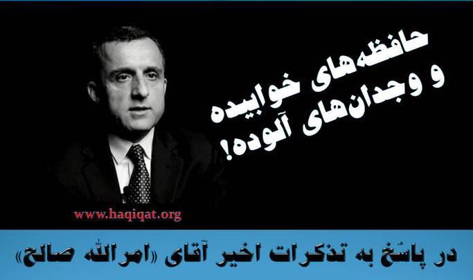 حافظههای خوابيده و وجدانهای آلوده! در پاسُخ به تذکرات اخير آقای «امرالله صالح» - روشن در حقیقت