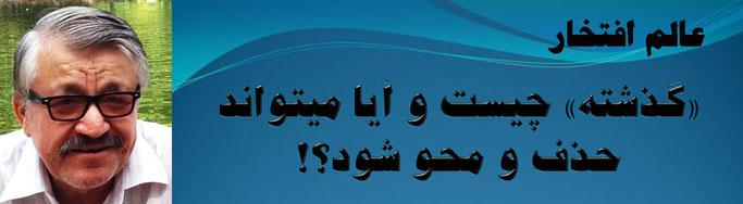 حقیقت ، محمد عالم افتخار: «گذشته» چیست و آیا میتواند حذف و محو شود؟!