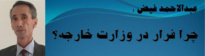 حقیقت ، عبدالاحمد فیض: چرا فرار در وزارت خارجه؟