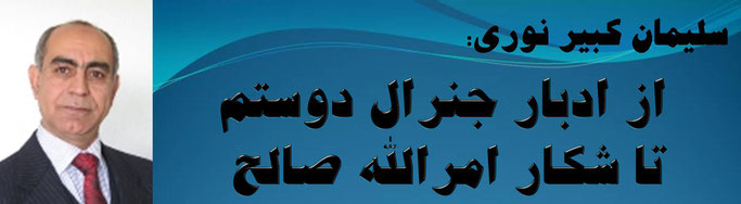 حقیقت، سلیمان کبیر نوری: از ادبار جنرال دوستم تا شکار امرالله صالح
