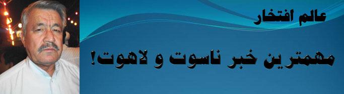 حقیقت ، محمد عالم افتخار: مهمترین خبر ناسوت و لاهوت!