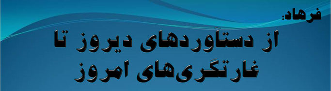 prdrj T فرهاد: از دستآوردهای دیروز تا غارتگریهای امروز