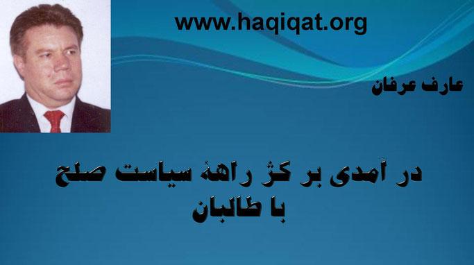 حقیقت، عارف عرفان: در آمدی بر کژ راههٔ سیاست صلح با طالبان