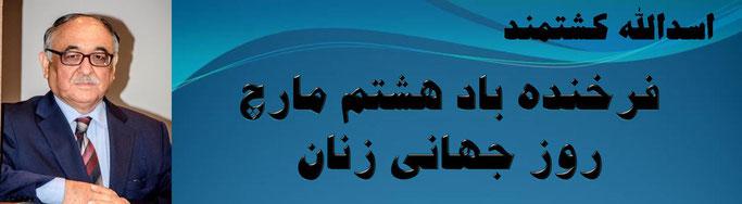 حقیقت، اسد الله کشتمند: فرخنده باد هشتم مارچ روز جهانی زنان