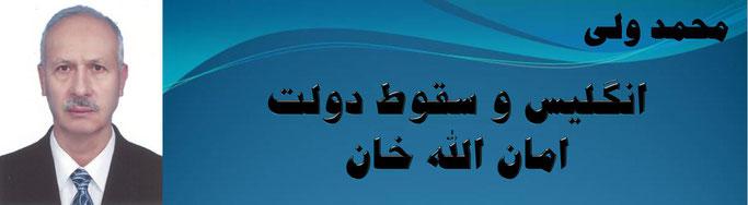 حقیقت ، محمد ولی: انگلیس و سقوط دولت امان الله خان