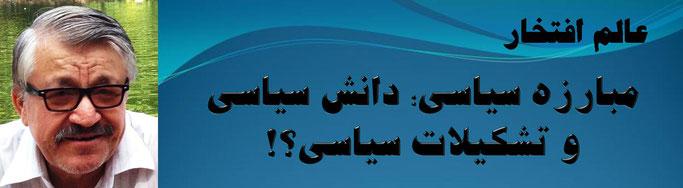 حقیقت ، محمد عالم افتخار: مبارزه سیاسی؛ دانش سیاسی و تشکیلات سیاسی