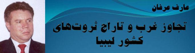 حقیقت، عارف عرفان: تجاوز غرب و تاراج ثروتهای کشور لیبیا