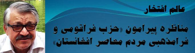 حقیقت عالم افتخار مناظره پیرامونِ «حزب فراقومی و فرامذهبی مردم معاصر افغانستان»