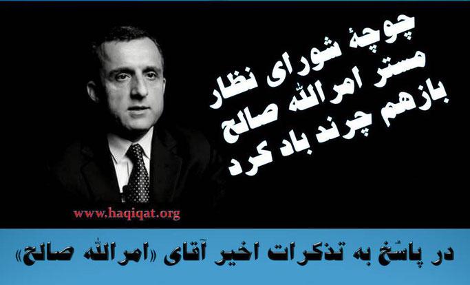 حقیقت نظام الدین غیاثی مستر امرالله صالح بازهم چرند باد کرد