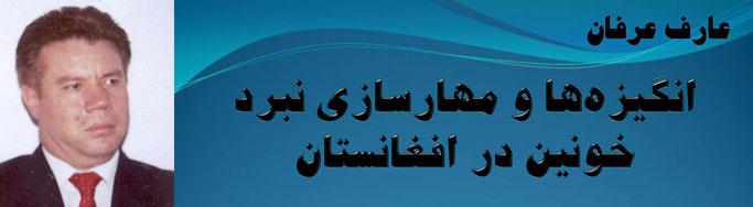 حقیقت عارف عرفان: انگیزهها و مهارسازی نبرد خونین در افغانستان