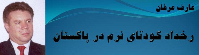 عارف عرفان: رخداد کودتای نرم در پاکستان