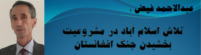حقیقت ، عبدالاحمد فیض: تلاش اسلام آباد در مشروعیت بخشیدن جنگ افغانستان